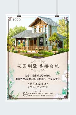 花园别墅开盘广告海报