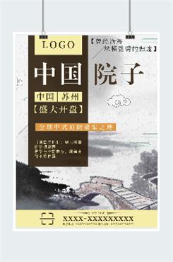 中式建筑宣传海报