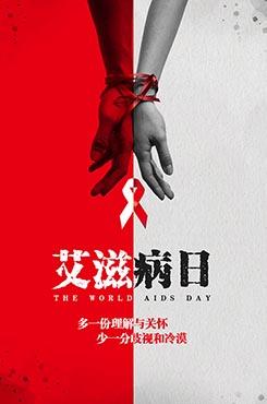 世界艾滋病日宣传单图片