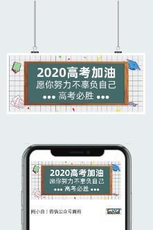 2021高考加油宣传图片