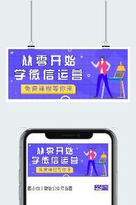 微信运营宣传公众号图片
