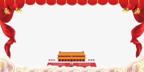 红色党政大会边框