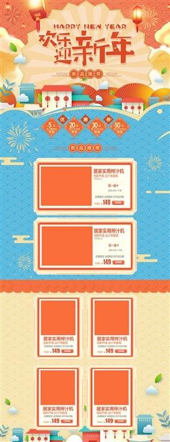 欢乐迎新年年货节活动电商首页