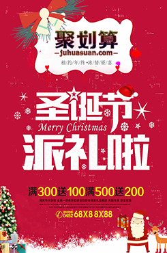 圣诞节促销海报模板