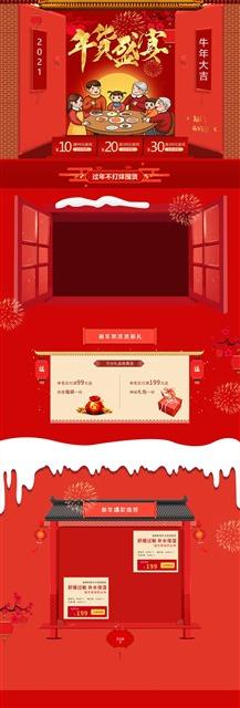 中国风喜庆年货节节日首页