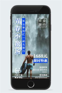 毕业旅行手机海报