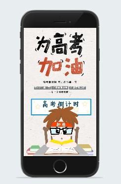 高考加油励志手机海报