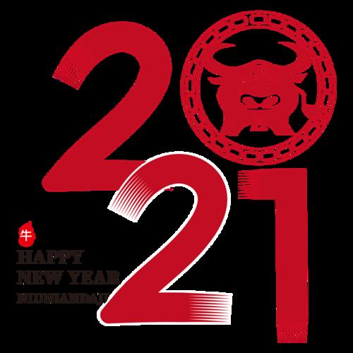 剪纸风2021牛年创意字体图片