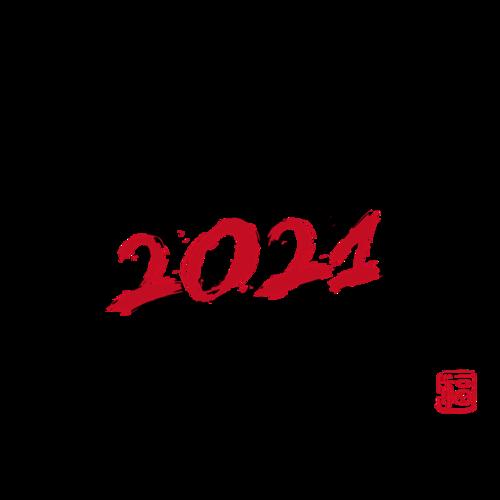 2021年创意书法艺术字图片