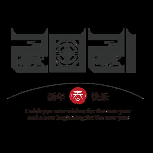 2021牛年字体海报设计