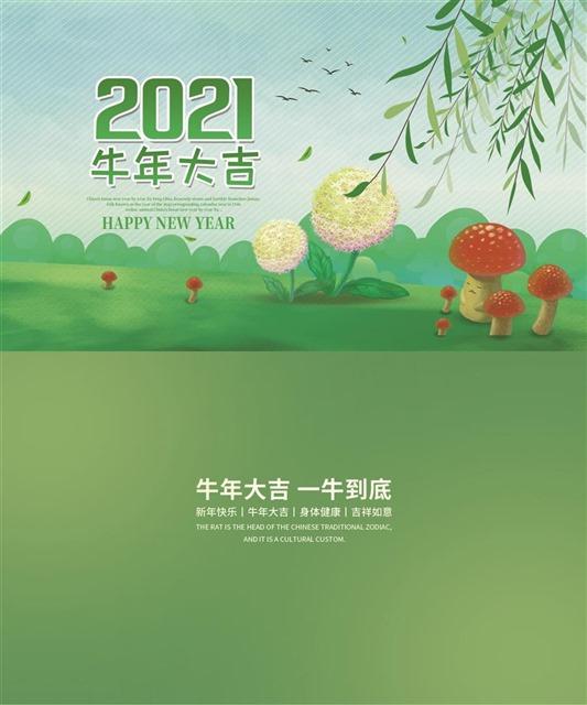 绿色卡通2021牛年大吉插画海报