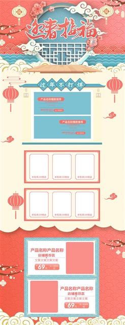 京东年货节首页促销详情模板