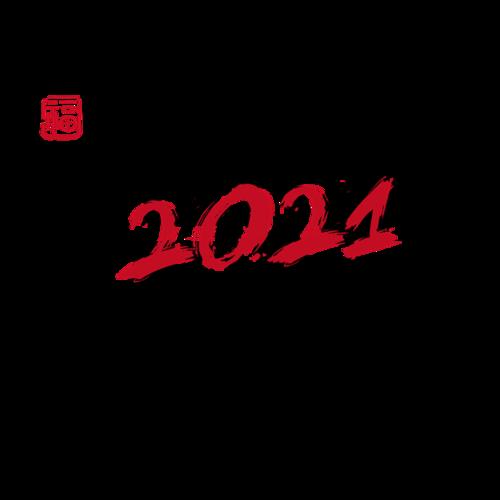 2021属你最牛书法字体设计
