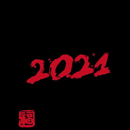 2021牛年毛笔艺术字