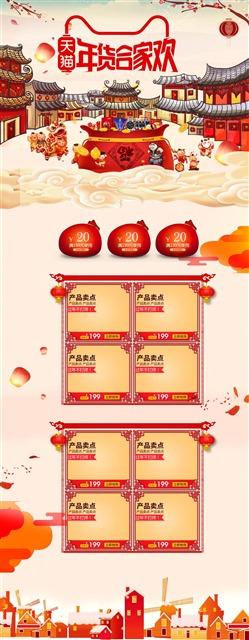 中国风食品年货节促销首页