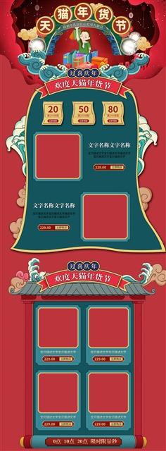 国潮元素天猫年货节活动首页图片