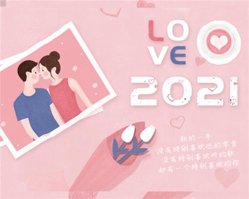 手绘2021年浪漫背景插画