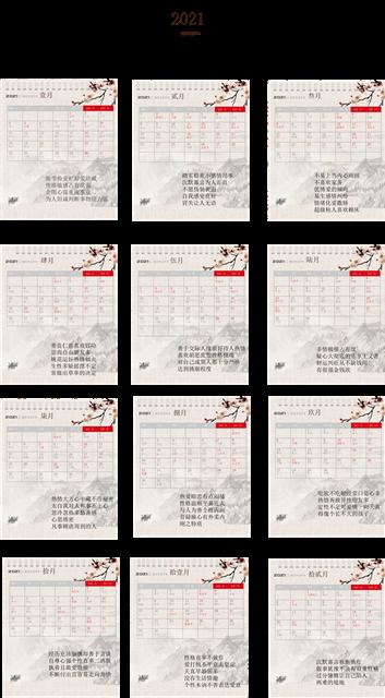 2021年全年日历表带农历