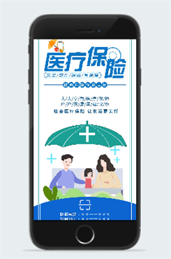 医疗保险手机海报