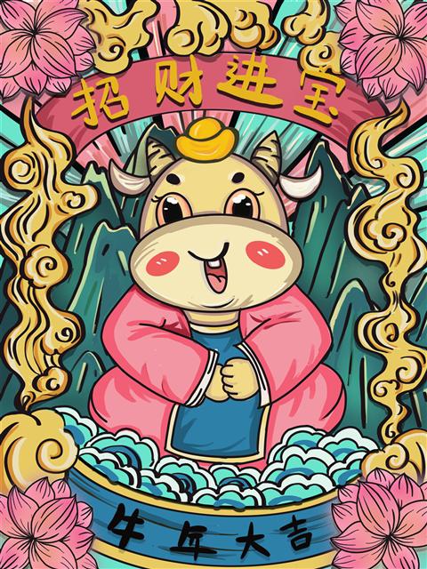 2021牛年国潮插画海报