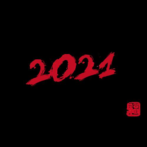 手写创意2021牛年大吉艺术字