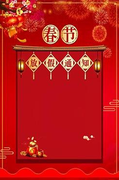 2021春节企业单位放假通知海报