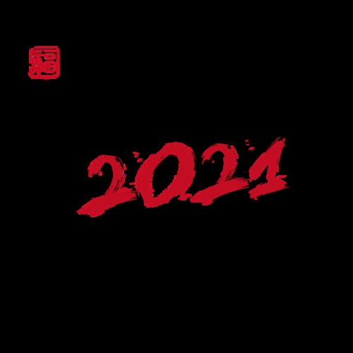 2021牛年祝福毛笔字