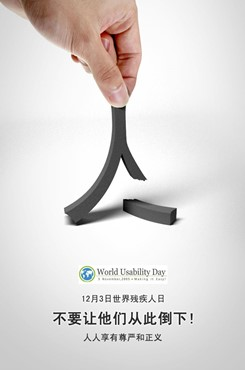 123国际残疾人日