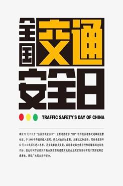 2020全国交通安全日
