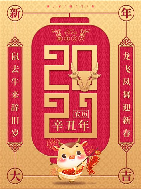 2021辛丑年春节对联海报