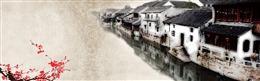 江南房子水墨画