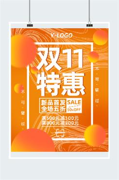 双12新品特惠电商海报