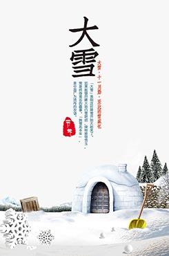 冬季大雪节气海报