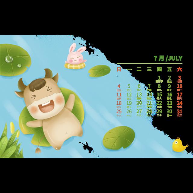 2021牛年日历表完整图
