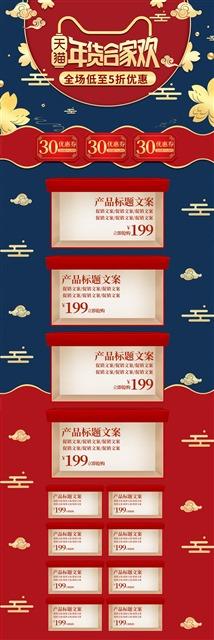天猫新年狂欢和年货节详情页模板