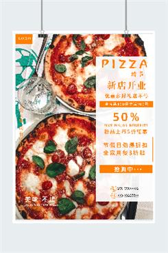 披萨新店开张宣传海报