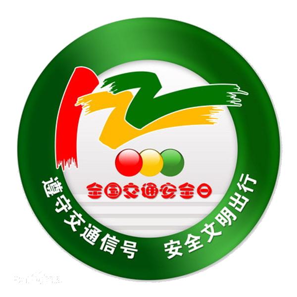 全国交通安全日图标logo