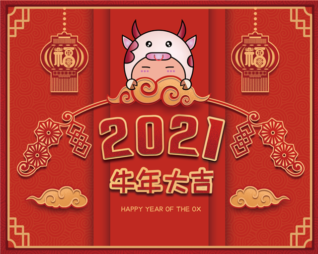 红灯笼剪纸2021牛年海报