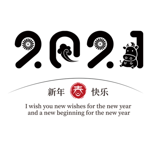 2021牛年字样图片