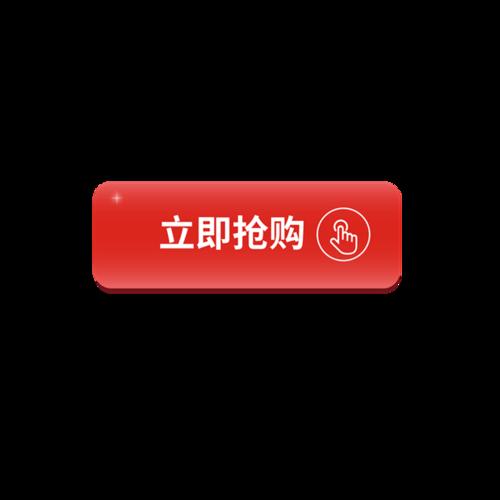 红色方形立即抢购按钮
