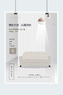家具城海报设计图
