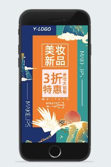 国潮风美妆促销海报