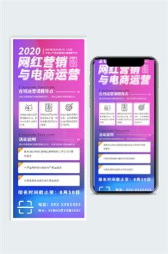 2020新媒体营销课程宣传海报