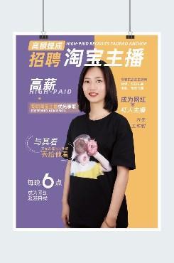 网红淘宝主播招募海报