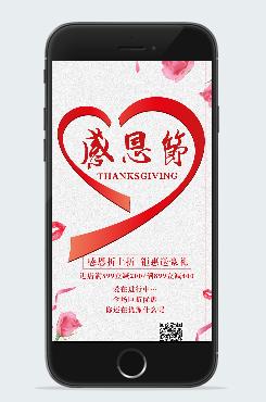 红色爱心感恩节手机海报
