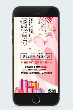 粉色简约感恩节活动手机海报