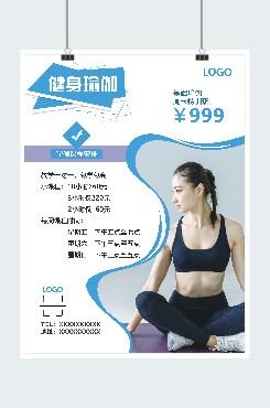 健身瑜伽课程传单
