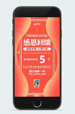 感恩节促销节日手机海报