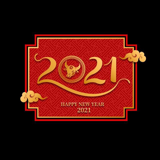 2021数字装饰