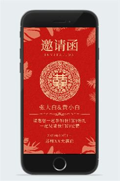 中式传统婚礼邀请函设计